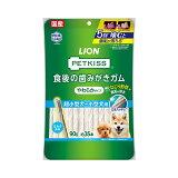 ライオン PETKISS 食後の歯みがきガム やわらかタイプ 超小型犬〜小型犬用 90g(約35本) 関東当日便