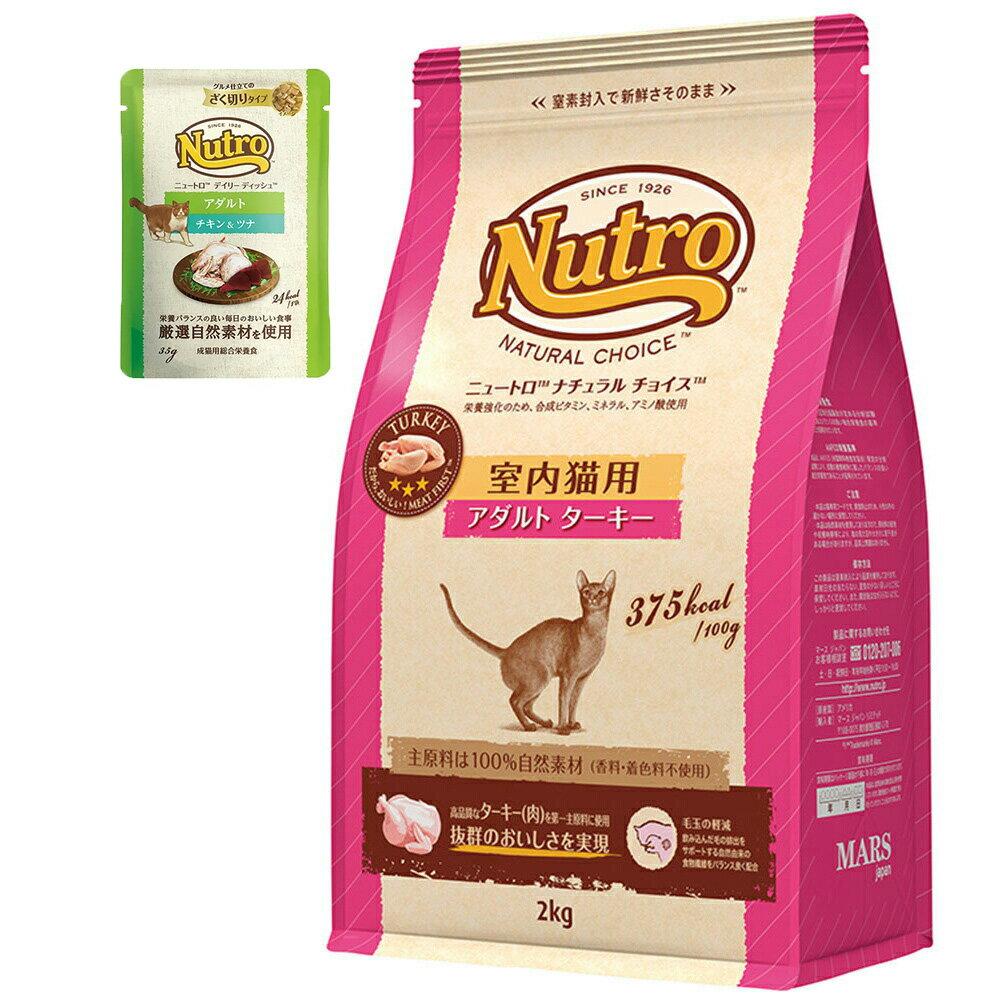 ニュートロ ナチュラルチョイス 室内猫用 アダルト ターキー 2kg とろけるおやつおまけ付 関東当日便