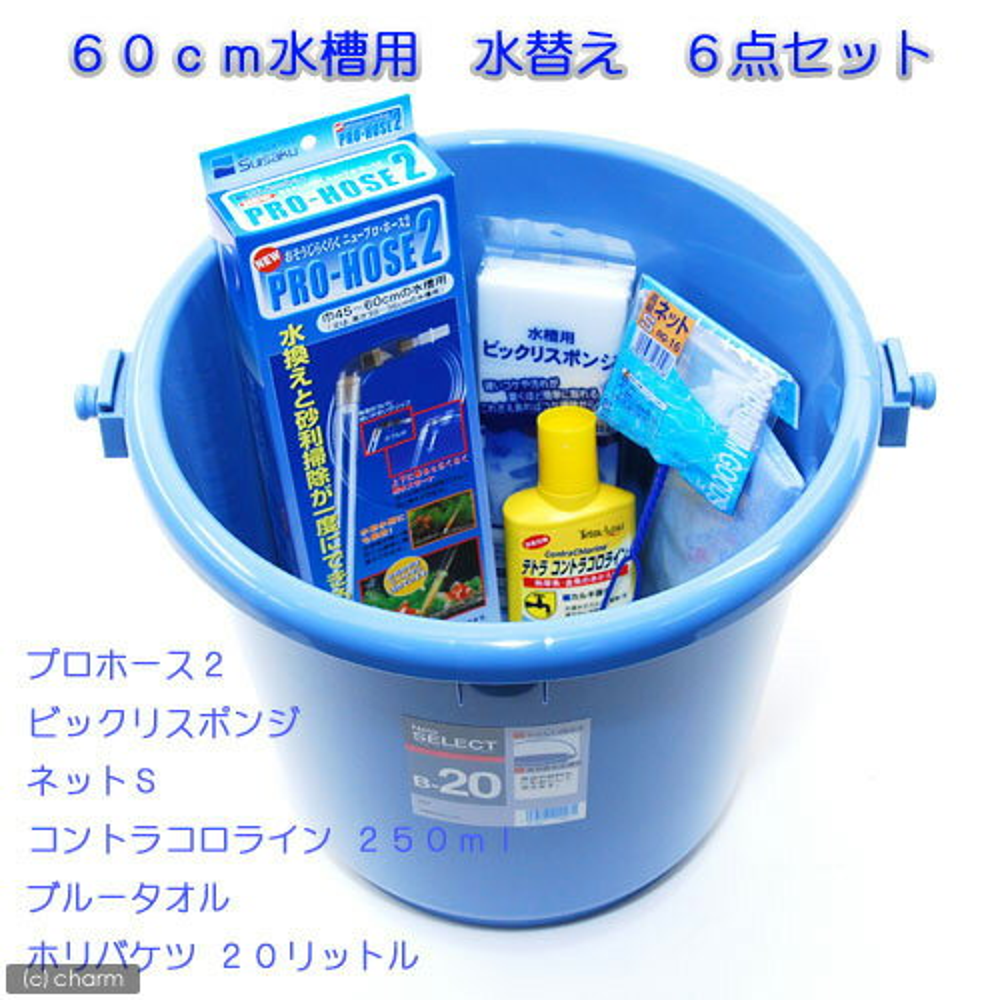 60cm水槽用 水替え 6点セット 淡水・海水用 関東当日便