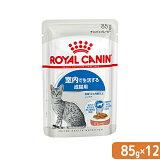 ロイヤルカナン FHN−WET 室内で生活する成猫用 インドア グレービー 85g 1ボール 12袋入り 室内猫 ウェット 関東当日便