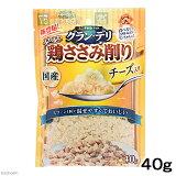 グラン・デリ ふわふわ鶏ささみ削り チーズ入り 40g 関東当日便