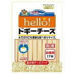 ドギーマン hello!ドギーチーズ お徳用 17本 関東当日便