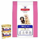 サイエンスダイエット 小型犬用 シニア 3kg+シニア 角切り肉と野菜のシチュー 高齢犬用 チキン 85g 2缶セット 関東当日便