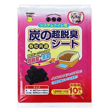 スーパーキャット システムトイレ用 炭の超脱臭シート 10枚入り 関東当日便