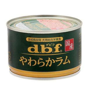 デビフやわらかラム150g【HLS_DU】関東当日便