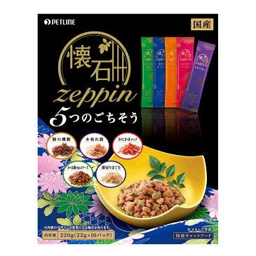 日清 懐石zeppin 5つのごちそう 220g(22g×10パック) 国産 関東当日便