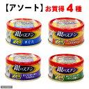 これからの健康維持をサポート!【アソート】銀のスプーン缶 7歳以上用 80g 4種4缶【関東当...