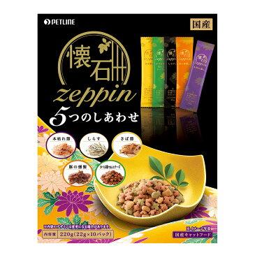 日清 懐石zeppin 5つのしあわせ 220g(22g×10パック) 国産 関東当日便