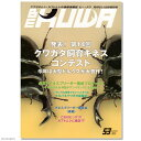 アウトレット品 ビークワ BE?KUWA 53 秋号(2014) 書籍 昆虫 訳あり【HLS_DU】 関東当日便