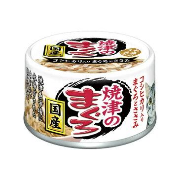 アイシア 焼津のまぐろ コシヒカリ入り 70g キャットフード 国産 1箱24缶入 関東当日便