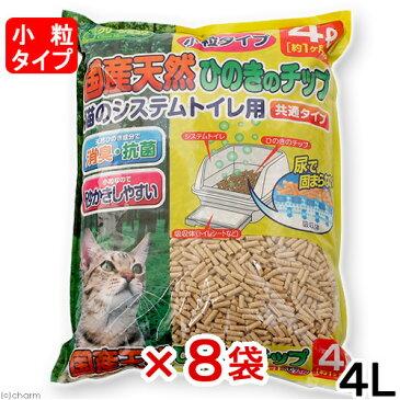 猫砂 クリーンミュウ 国産天然ひのきのチップ 猫のシステムトイレ用 小粒 4L 8袋入り【HLS_DU】 関東当日便