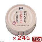 三洋食品 何も入れないささみだけのたまの伝説 70g 24缶入り 関東当日便