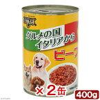 くいしんぼ 缶 ビーフ 400g 2缶入り 関東当日便