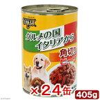 くいしんぼ 缶 角切りビーフ 405g 24缶入り 関東当日便
