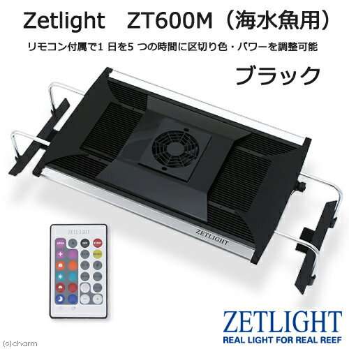 Zetlight ZT600M ブラック(海水魚用) サンゴ 水槽用照明 LEDライト
