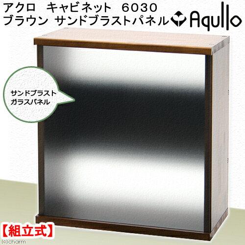 アクロ キャビネット 6030 ブラウン サンドブラスト 60cm水槽用 水槽台