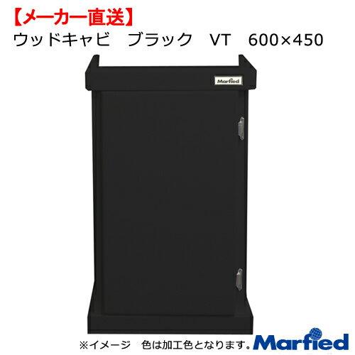 水槽台 ウッドキャビ ブラック VT 450×450