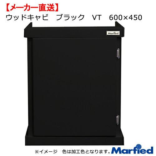 水槽台 ウッドキャビ ブラック VT 600×450