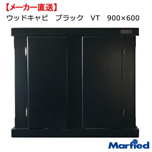 水槽台 ウッドキャビ ブラック VT 900×450