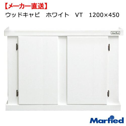水槽台 ウッドキャビ ホワイト VT 1200×450