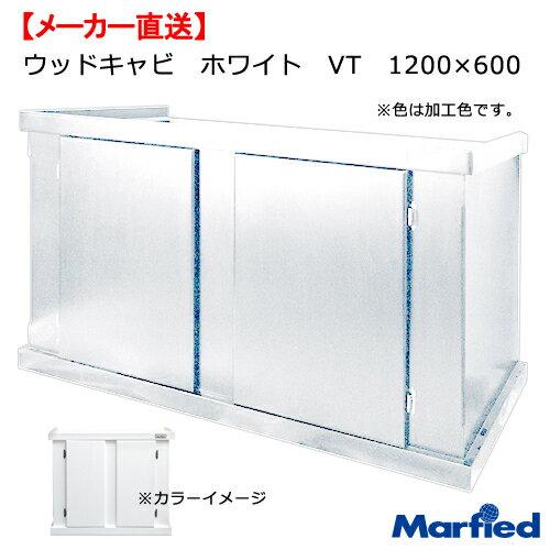 水槽台 ウッドキャビ ホワイト VT 1200×600