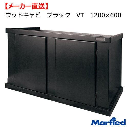 水槽台 ウッドキャビ ブラック VT 1200×600