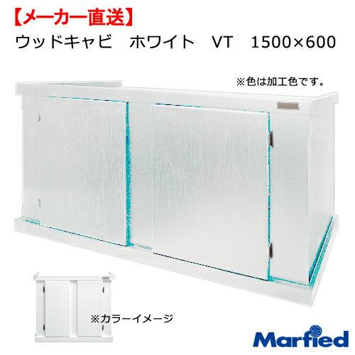 水槽台 ウッドキャビ ホワイト VT 1500×600