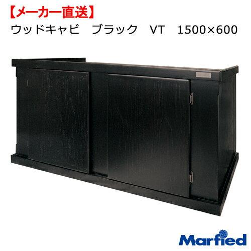 水槽台 ウッドキャビ ブラック VT 1500×600