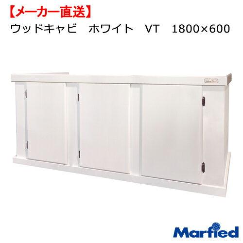 水槽台 ウッドキャビ ホワイト VT 1800×600