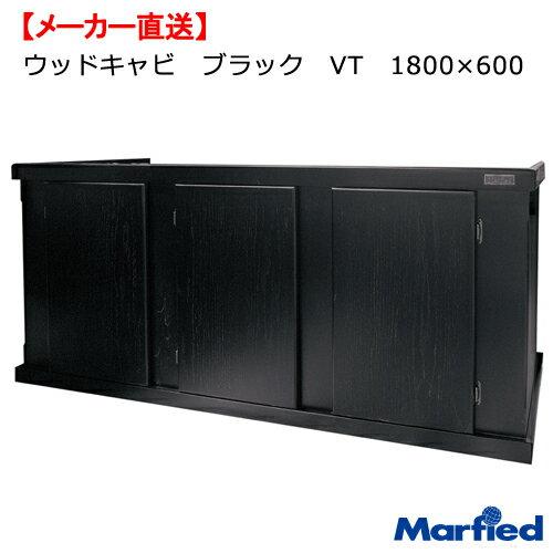 水槽台 ウッドキャビ ブラック VT 1800×600