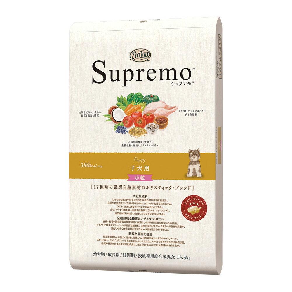 シュプレモ 子犬用 小粒 13.5kg ニュートロ Nutro 関東当日便