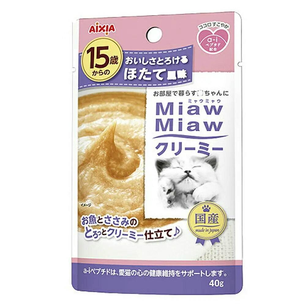 箱売り アイシア 15歳からのMiawMiaw クリーミー ほたて風味 40g 1箱48個 関東当日便