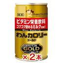 わんカロリー ゴールド 160g 犬 ペットウォーター ドリンク 2本入 関東当日便 その1