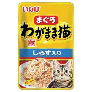 いなば わがまま猫まぐろパウチしらす入り 40g 3袋【HLS_DU】 関東当日便