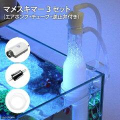 365日毎日発送 ペットジャンル1位の専門店マメスキマー3セット(エアポンプ・チューブ・逆止弁...