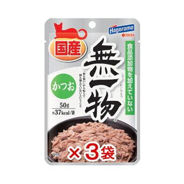 はごろもフーズ 無一物 かつお パウチ 50g【muichi2016】3袋入り【HLS_DU】 関東当日便