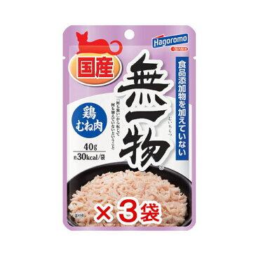 はごろもフーズ 無一物 鶏むね肉 パウチ 40g 国産【muichi2016】3袋入り【HLS_DU】 関東当日便