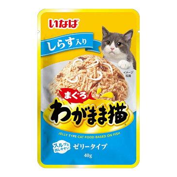 いなば わがまま猫まぐろパウチしらす入り 40g 6袋【HLS_DU】 関東当日便