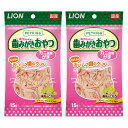 ライオン ペットキッス オーラルケア カニ風味かま 15g 2袋 国産【HLS_DU】 関東当日便