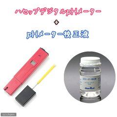 【まとめ割】ハセップ デジタルpHメーター + pHメーター校正液 関東当日便