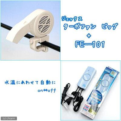 夏場の水温上昇対策に!!冷却ターボファン ビッグ+ファン専用サーモスタット FE−101 関東...