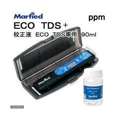 【まとめ割】ECO TDSメーター+校正液 ECO TDS専用 90ml【関東当日便】【HLS_DU】【RCP】
