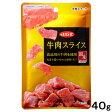 デビフ 牛肉スライス 40g 関東当日便