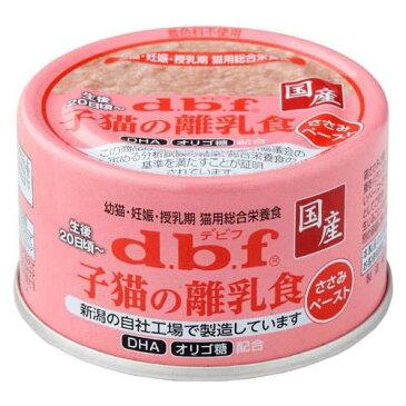 デビフ 子猫の離乳食 ささみペースト 85g 24缶 関東当日便
