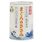 たまの伝説 まぐろとささみ ファミリー缶 405g 24缶入り キャットフード 国産 三洋食品 関東当日便