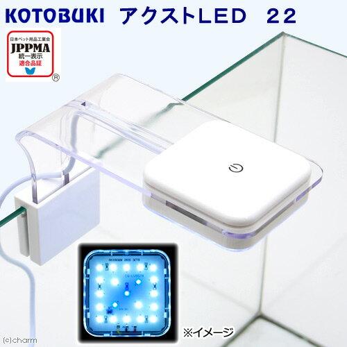 コトブキ工芸 kotobuki アクストLED 22