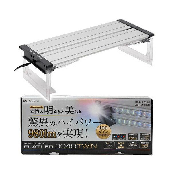 コトブキ工芸 kotobuki フラットLED ツイン 3040 シルバー