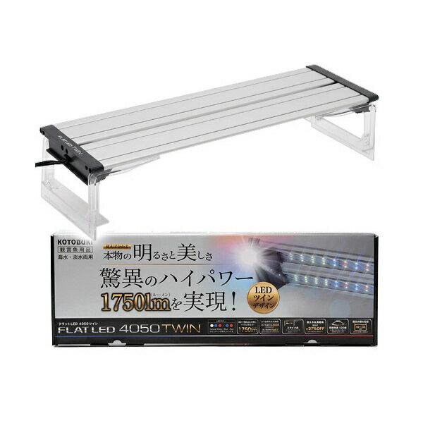 コトブキ工芸 kotobuki フラットLED ツイン 4050 シルバー