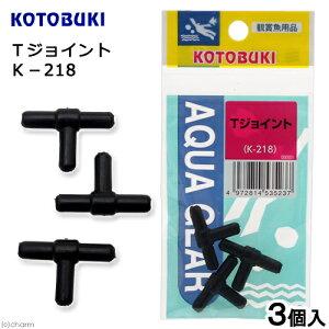 コトブキ工芸プラスチック製分岐ジョイント K-218