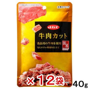 デビフ 牛肉カット 40g 12袋入り【HLS_DU】 関東当日便